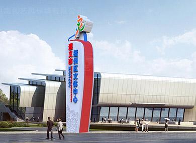 贵州遵义播州文体中心导视设计项目